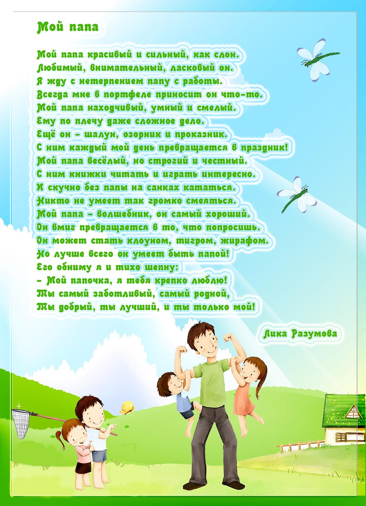 Красивые детские стихи 95